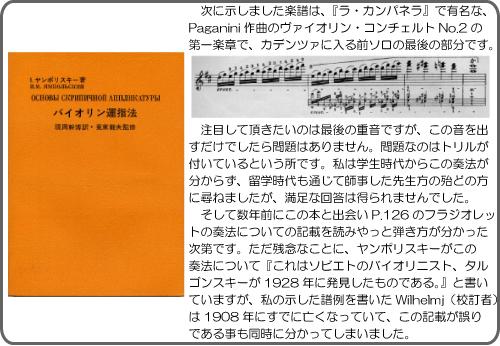 エトワール音楽教室 代表の推薦教材3