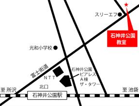 エトワール音楽教室 石神井教室 地図